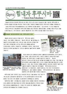 gyro_han_201603.jpg